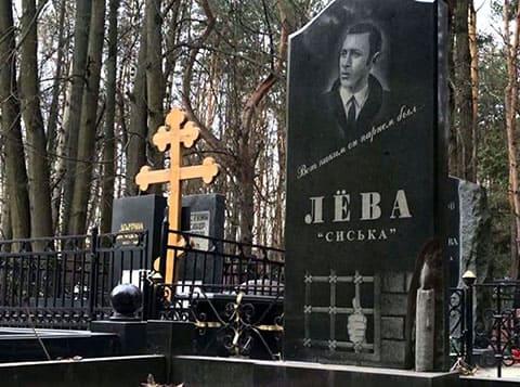 Могила вора в законе Льва Генкина - Сиськи