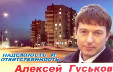 Депутат Алексей Гуськов