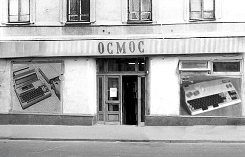 """""""Осмос"""""""