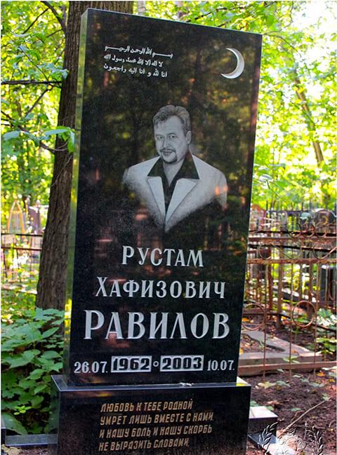 Могила Рустама Равилова - Маршалла