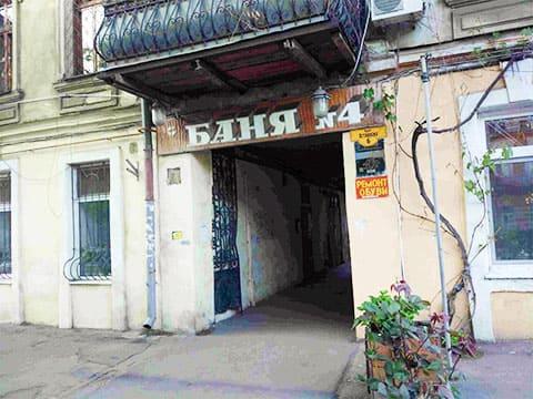 Баня №4 где был убит Виктор Куливар