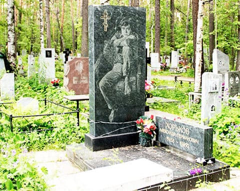 Могила Александра Хорькова