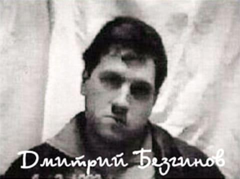 Дмитрий Безгинов - Безя