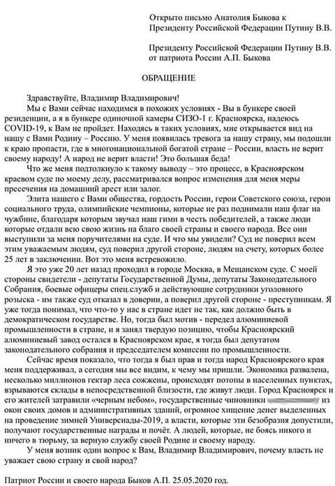 Письмо Анатолия Быкова Президенту