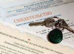 Какие документы на наследство квартиры