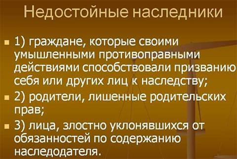 Недостойный наследник - 1117 ГК РФ