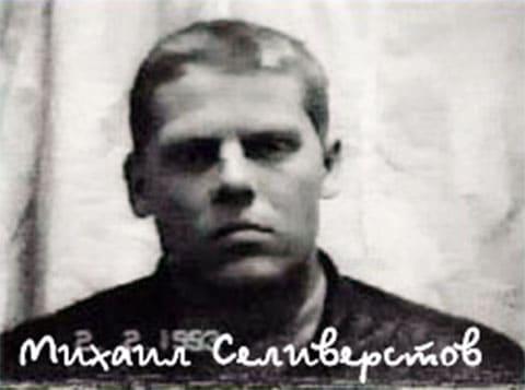 Михаил Селиверстов - Блондин
