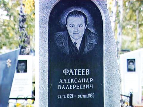 Могила авторитета Александра Фатеева