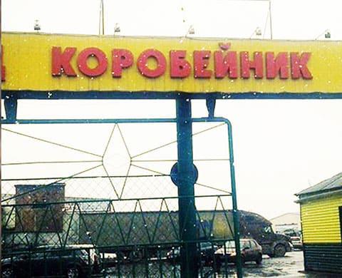 "Рынок ""Коробейник"", Ленинск-кузнецкий"