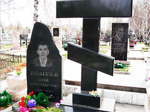 Могила Юрия Толмачева