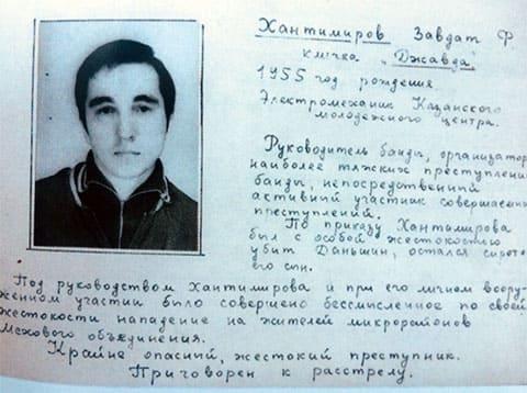 Завдат Хантимиров - Джавда