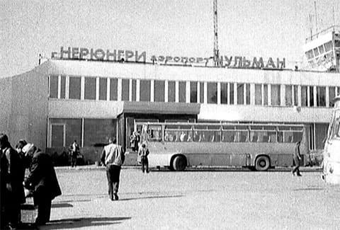Аэропорт города Нерюнгри