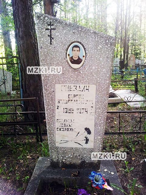 Могила Сергея Гнездича