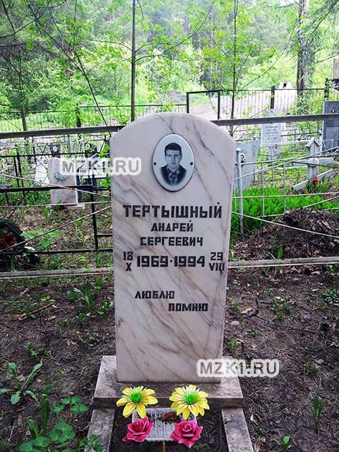 Могила Андрея Тертышного