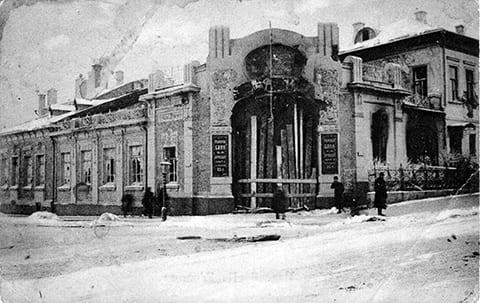 Пресненские бани - 1905 год