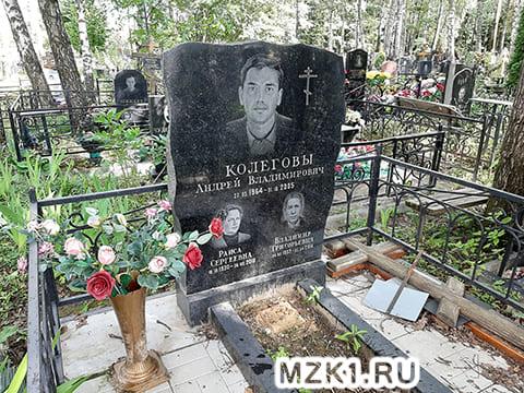 Могила Андрея Колегова
