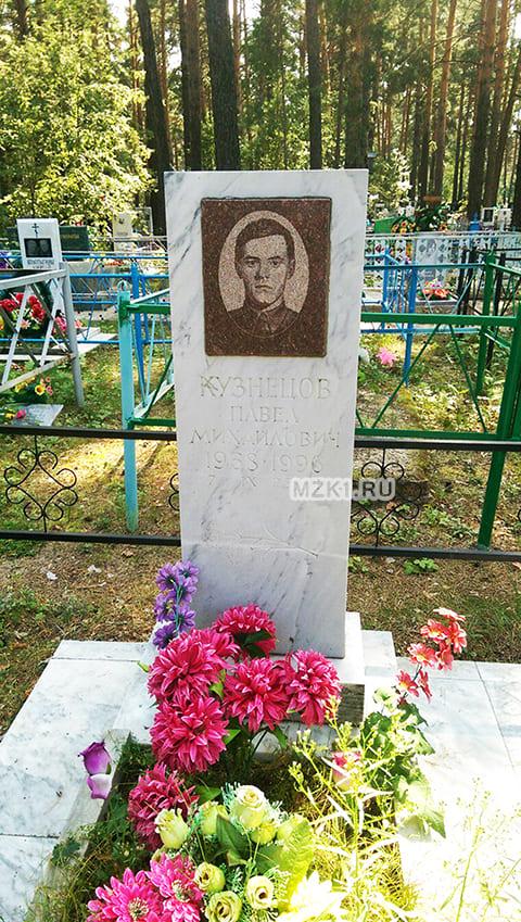 Могила Павла Кузнецова