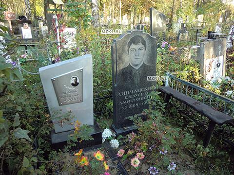 Могила Сергея Липчанского