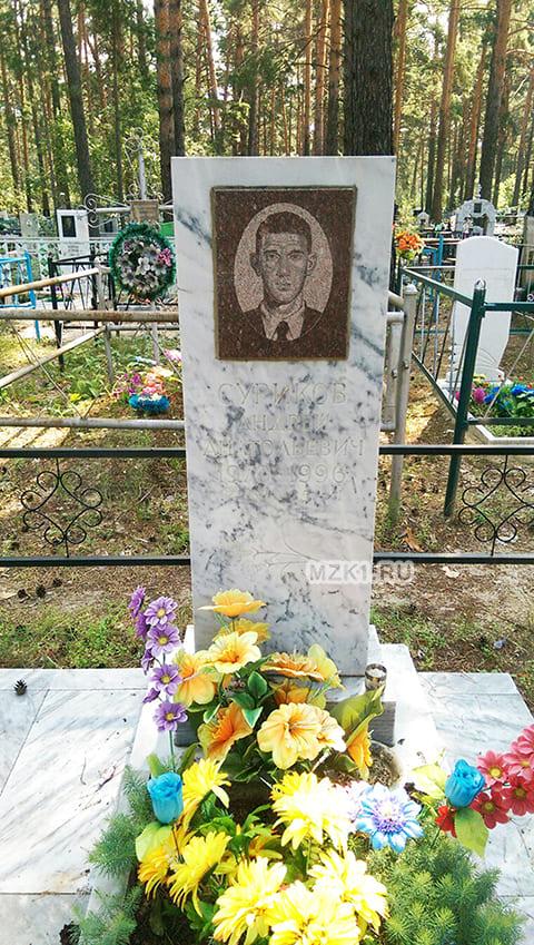 Могила Андрея Сурикова