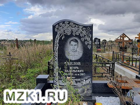 Могила Игоря Белова