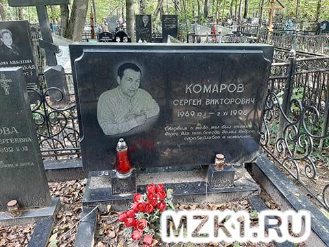 Могила Сергея Комарова