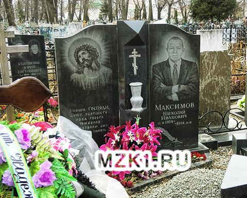 Могила Николая Максимова