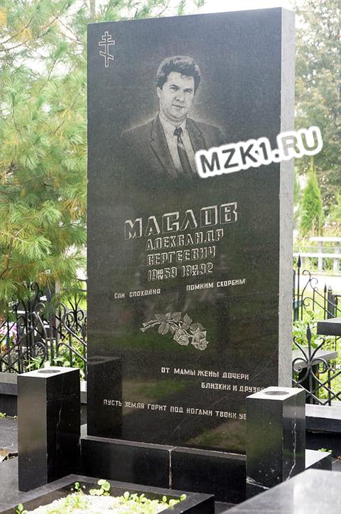 Могила Александра Маслова