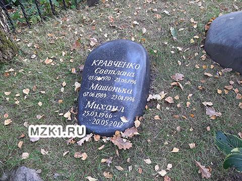 Могила семьи Кравченко