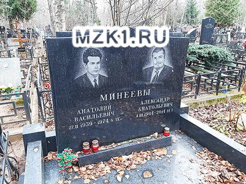 Могила Александра Минеева