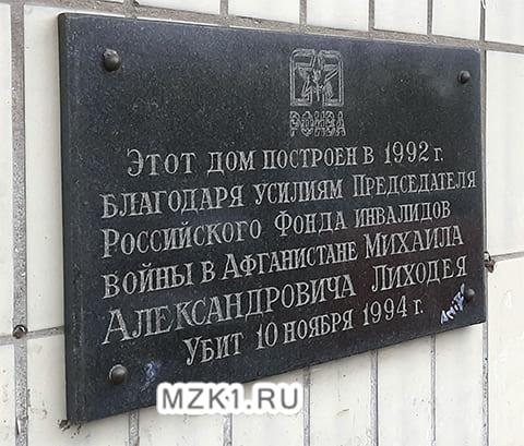 Табличка на подъезде Михаила Лиходея