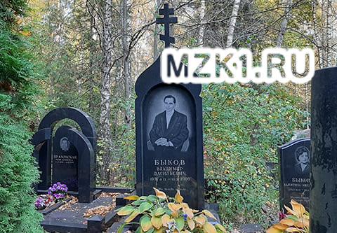 Могила Владимира Быкова
