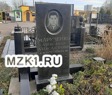 Могила Александра Марученко