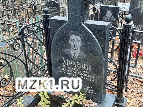 Могила Владислава Мравяна
