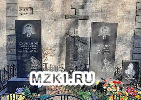 Могила Александра Кузнецова (Саша Торпеда) и его водителя Руслана Фокши