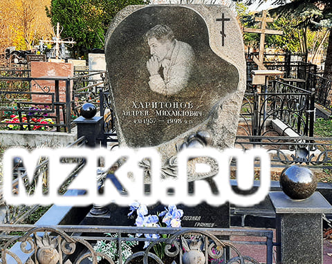 Могила Андрея Харитонова