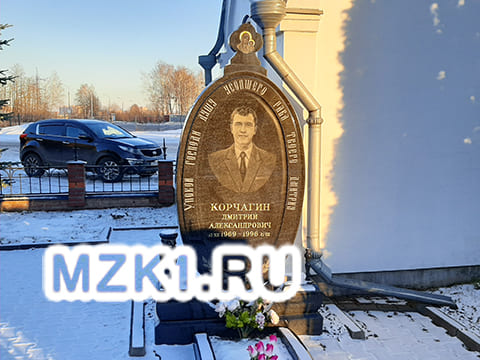 Могила Дмитрия Корчагина