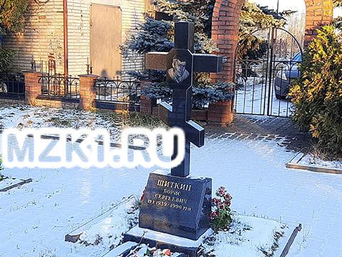 Могила Бориса Шиткина