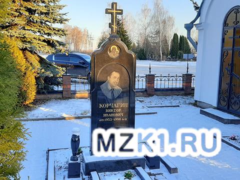 Могила Виктора Корчагина