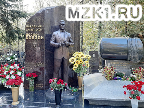 Могила Иосифа Кобзона