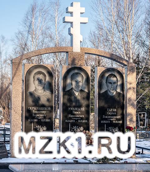 Могила Павла Уманского, Владимира Скрыльникова и Сергея Тарана