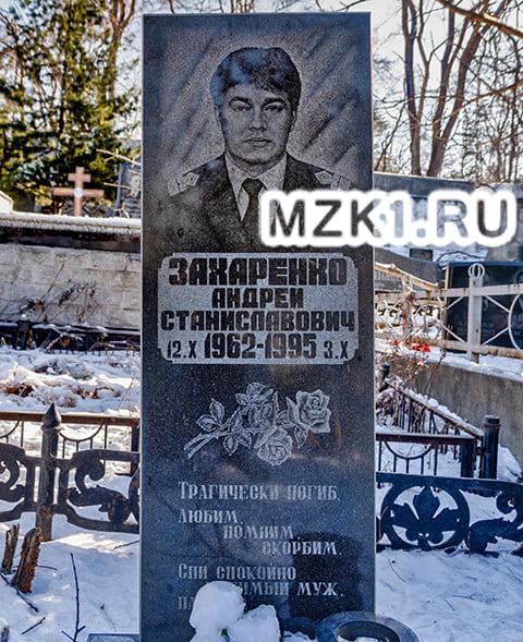 Могила Андрея Захаренко