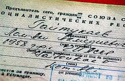 Авизо изъятое у Гайтукаева