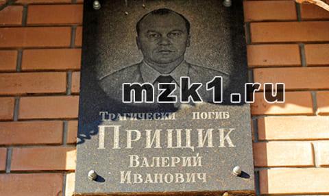 Валерий Прищик