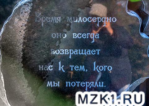 Эпитафия на могиле Сергея Трифонова