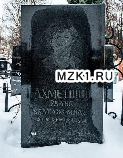 Могила Радика Ахметшина