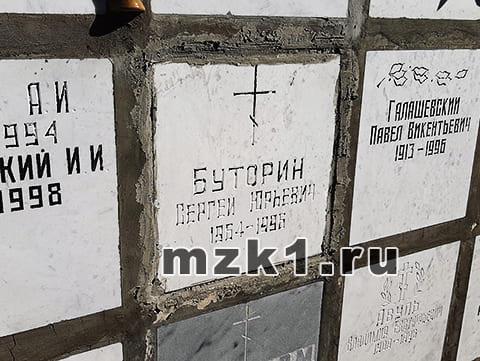 Ячейка Сергея Буторина в колумбарии, появившаяся после инсценировки смерти