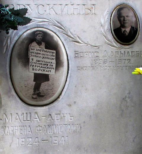 Могила Маши Брускиной