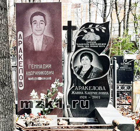 Могила Геннадия Аракелова