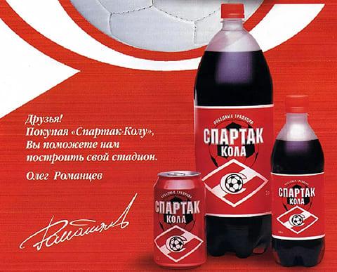«Спартак-кола»