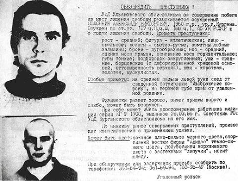 Ориентировка на Александра Солоника после побега из Ульяновской колонии